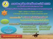 การประชุมใหญ่สามัญประจำปี 2558 สมาคมสัตวบาลแห่งประเทศไทย ในพระราชูปถัมภ์ สมเด็จพระเทพรัตนราชสุดาฯ สยามบรมราชกุมารี