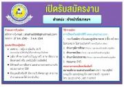 ประกาศรับสมัครงานตำแหน่งเจ้าหน้าที่สมาคมสัตวบาลแห่งประเทศไทย