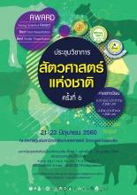 การประชุมวิชาการสัตวศาสตร์แห่งชาติ ครั้งที่ 6